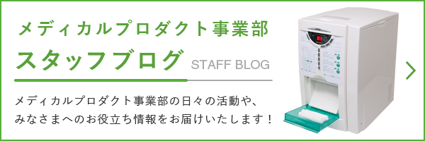 メディカルプロダクト事業部スタッフブログ